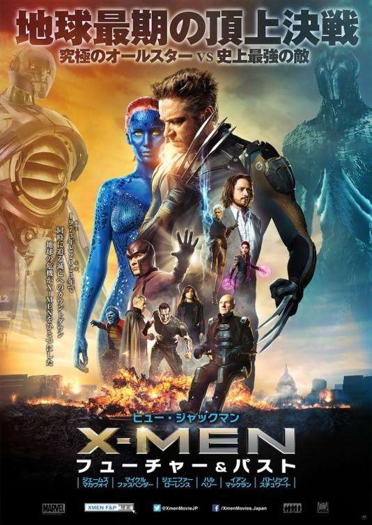 Foto de 'X-Men: Días del futuro pasado', carteles (17/21)