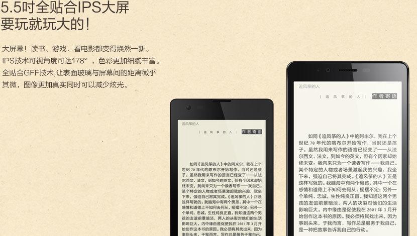 Foto de Xiaomi Redmi Note (4/10)