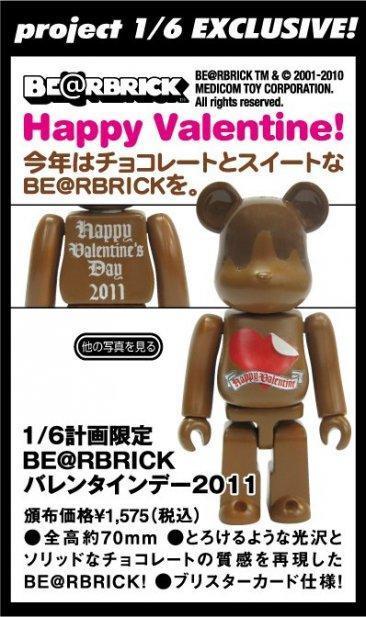 San Valentín: Be@rbrick Valentine 2011 de Medicom