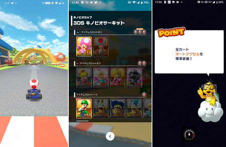 Mario Kart Tour 2
