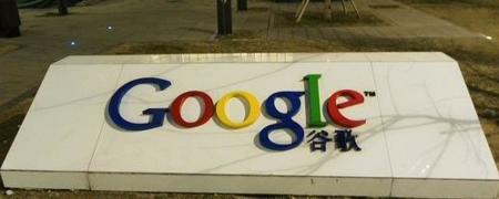 China reacciona a Google y bloquea sus resultados desde Hong Kong