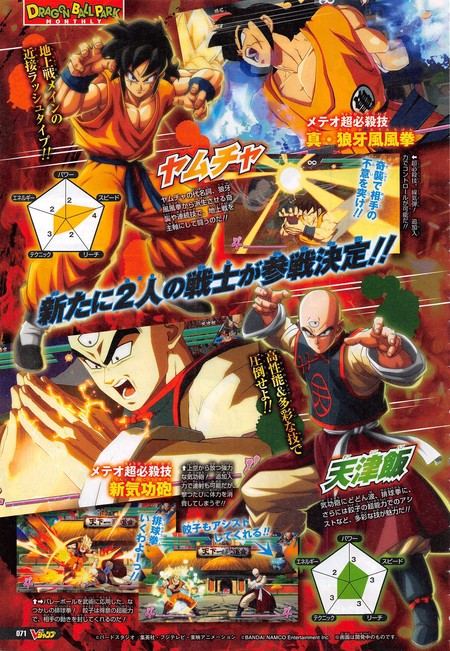 Dragon Ball Fighterz Yamcha Tenshinhan