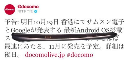 El nuevo Nexus confirmado para noviembre por NTT DoCoMo