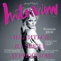 ¿Quién protagoniza la portada de marzo de Interview Rusia? Adivina, adivinanza