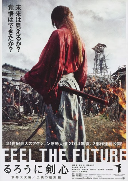 Carteles de la secuela de 'Kenshin, el guerrero samurá'