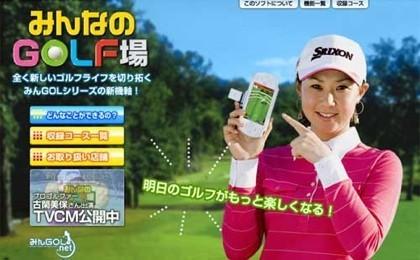 Caddy virtual con el GPS de la PSP