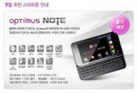 LG Optimus Note, teclado QWERTY para un teléfono de última generación