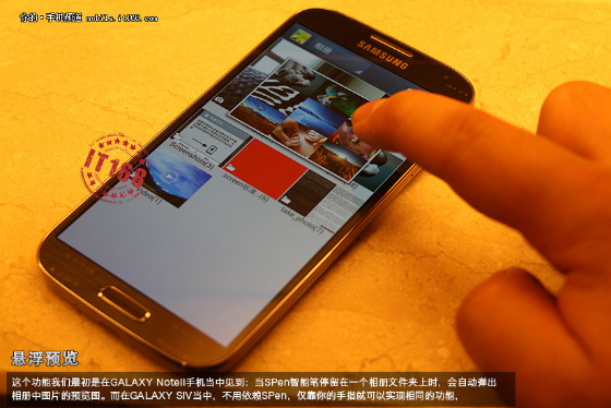 Posible Galaxy S4