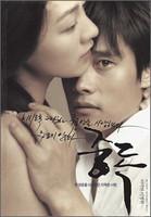 Sarah Michelle Gellar protagonizará 'Addicted', remake de la coreana 'Jungdok'