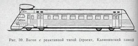 Tren Reaccion Urss