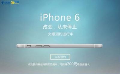 Ese oscuro objeto de deseo, el iPhone 6 de Apple