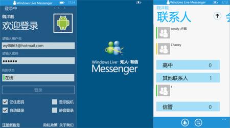 Microsoft China nos trae otro cliente Windows Live Messenger oficial