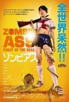 'Zombie Ass: Toilet of the Dead', cartel y tráiler de la nueva bizarrada japonesa