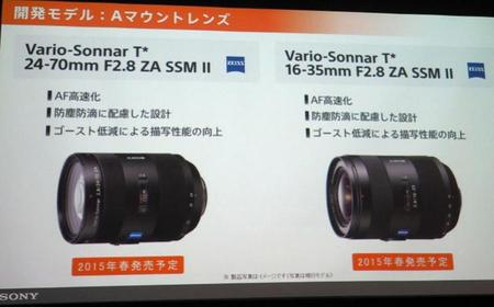 Sony 24 70mm F2 8 And 16 35mm F2 8 Lenses
