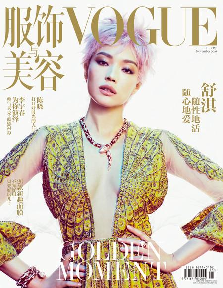 Vogue China:  Shu Qi