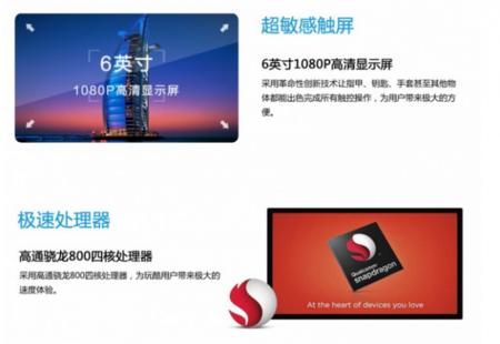 Aparece en China material publicitario del Nokia Lumia 1520