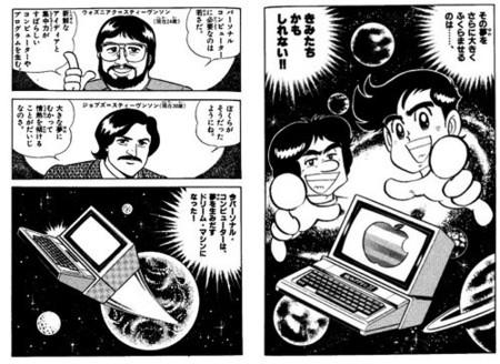 El nacimiento de Apple, en un manga japonés de los 80