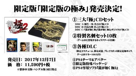 Yakuza Kiwami 2 Edicion Limitada