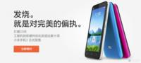 El Xiaomi M2 empezará a venderse este martes