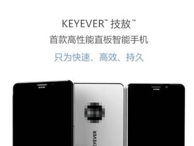 KEYVER AO, un smartphone con Windows 10 Mobile y ¿teclado físico? Pues sí