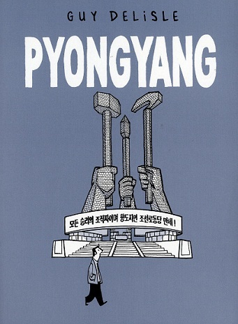 Gore Verbinski dirigirá 'Pyongyang'