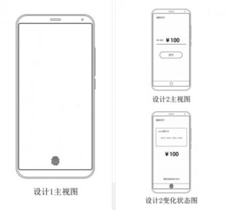 La patente de Meizu