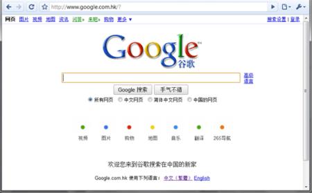 El truco chino de Google: ahora redirige a Hong Kong