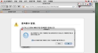 Naenara, el navegador de RedStar OS, revela cómo funciona la red en Corea del Norte