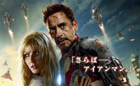 ¿A qué huele Iron Man? En Japón lo sabrán dentro de poco gracias al cine 4DX