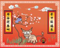 Año nuevo chino 2009
