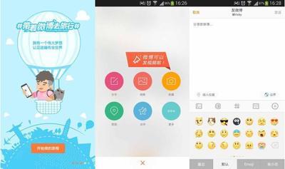 La aplicación de Weibo para móviles ya permite grabar y ver vídeos