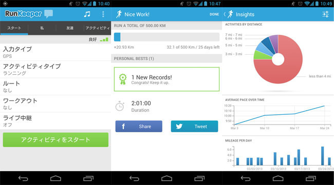 RunKeeper 3.2 para Android