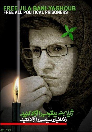 Amnistía Internacional pide la libertad de la bloguera y periodista Zhila Bani-Yaghoub