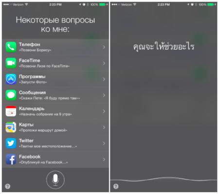 Siri estrena siete nuevos idiomas en la segunda beta de iOS 8.3