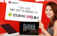 LG Tab Book se pasa a Android, con procesadores Intel Core i5