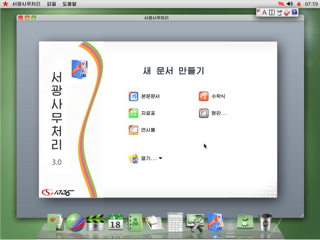 Foto de Red Star Linux 3.0 (6/7)