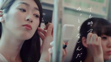 Maquillarse en el transporte público puede ser un ahorro de tiempo, pero esta empresa quiere que dejes de hacerlo
