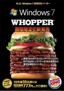 Whopper 7 para windows 7