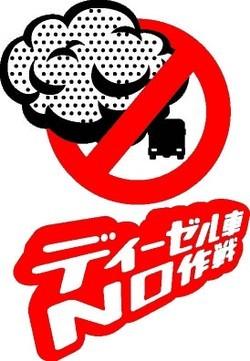 Campaña contra los motores Diesel en Japón