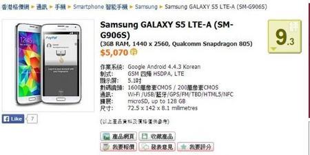 ¿Podríamos ver Galaxy S5 LTE con 2K y Snapdragon 805? En Corea dicen sí