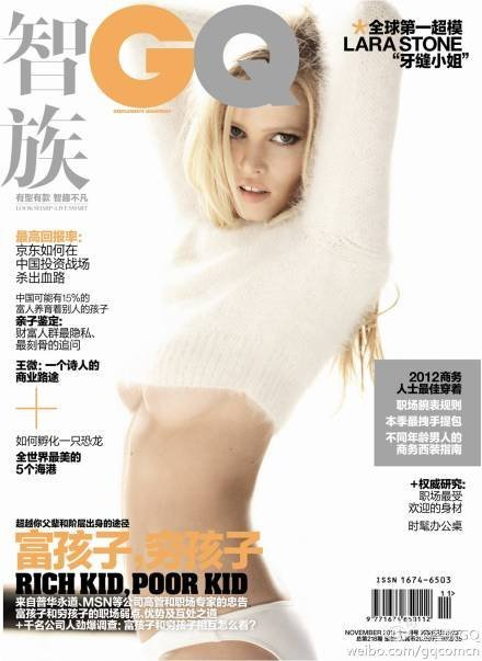 gq-china-nov-2011-lara-stone1.jpg