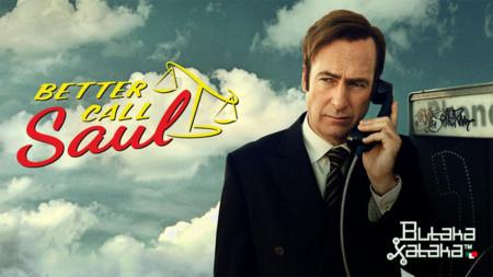 ButakaXataka™: Better Call Saul