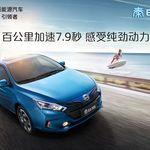 En China ya se venden más coches eléctricos que nunca, van 337.000 en 2016