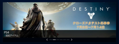 destiny_beta.png