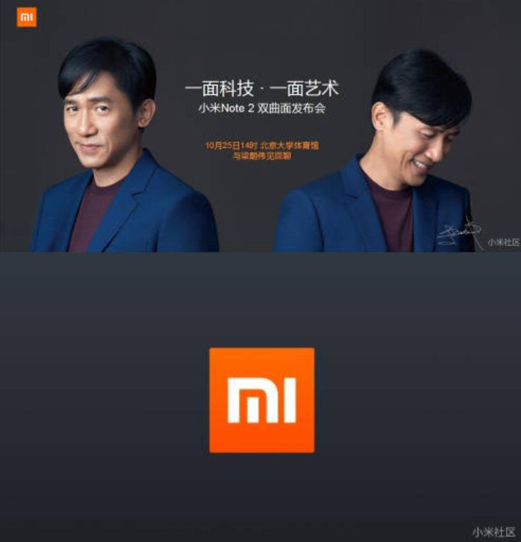 Foto de Xiaomi Mi Note 2, diapositivas presentación (4/8)