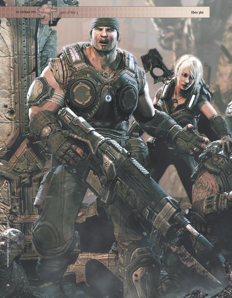Foto de Gears of War 3 [scans mayo 2010] (3/9)
