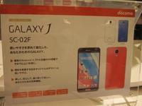 Samsung Galaxy J ya está aquí, aunque sólo para Japón