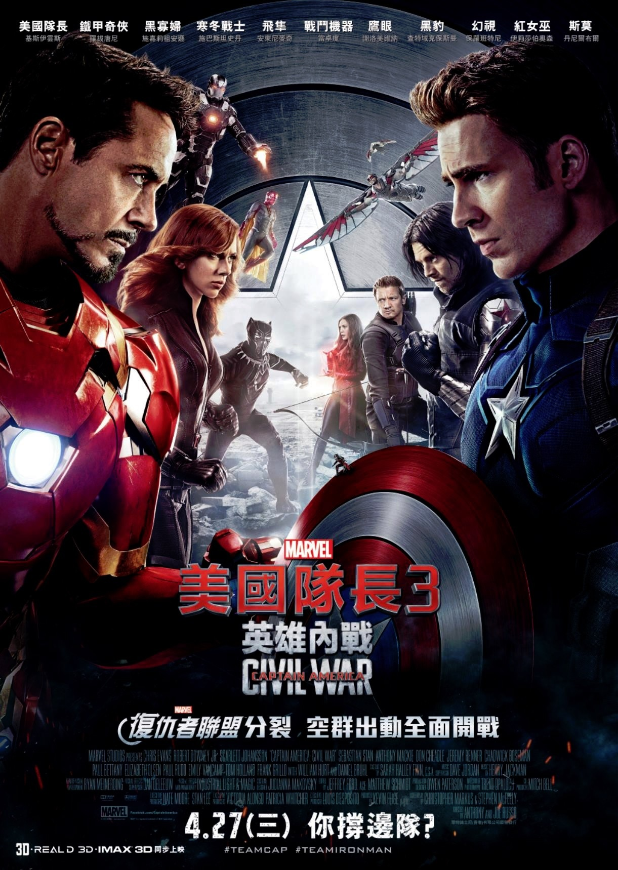 Foto de 'Capitán América: Civil War', los carteles de la película (17/22)