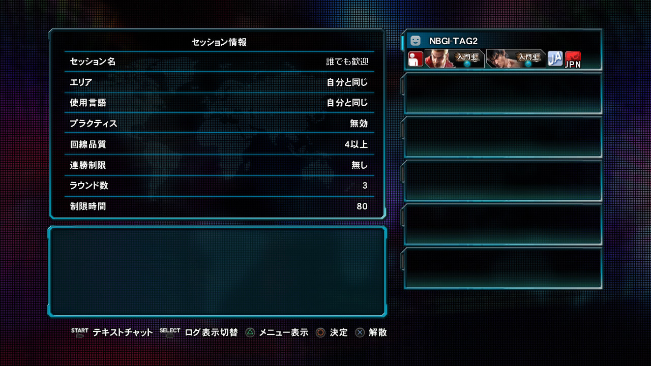 260712 - Tekken Tag Tournament 2