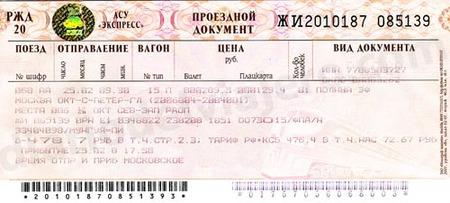 Descifrando un billete de tren ruso